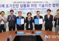 김명옥 교수팀 '치매 조기진단 키트' 기술이전 협약