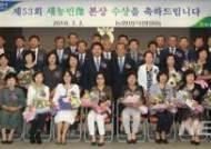[종합]전남·광주 농협, 새농민상 본상 4쌍 부부 배출