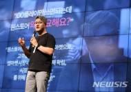 원스토어 '30%→5%까지 앱 유통 수수료 인하'