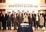 남북관계 변화와 울산경제의 대응