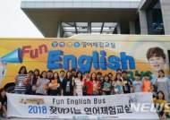 [교육소식]영진전문대, 경북도내 돌며 영어체험교실 운영 등