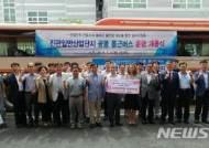 남양주시, 진관산단 공동 통근버스 운행시작