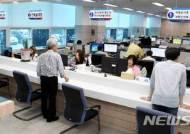 대전중구청 지적민원실 새단장