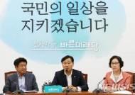 """바른미래 """"최저임금 업종별 구분적용…EITC 확대"""""""