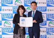 동아오츠카, 서울국제마라톤 공식음료 협약 체결