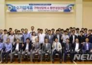 고리원전, '2018 중소기업제품 구매상담회·동반성장간담회' 성료