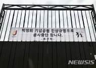 '박정희 기념공원' 의혹, 동화동 공영주차장 사업 중단
