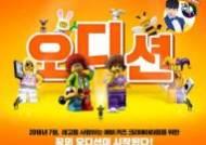 레고코리아, '레고 키즈 크리에이터 오디션' 개최