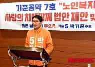 '선거운동 금품 제공' 박기준 前검사장, 집행유예 확정