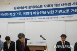 """문체부 """"블랙리스트 처벌·징계 신속 처리 변함 없어"""""""
