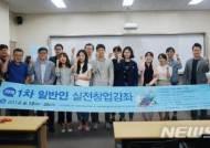 [교육소식]한남대 '일반인 실전 창업 강좌' 호응 등