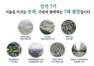 박성수 송파구청장, 위례신도시 광역교통대책 마련…7대 현안 발표