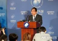 윤석헌, 금융사 지배구조 정조준…'근로자추천이사제' 도입 움직임에 긴장감