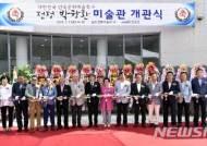 진도 운림산방에 한국화가 '전정 박항환 미술관' 개관