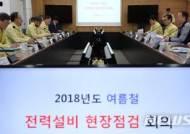 백운규 장관, 여름철 전력 수급상황 점검