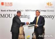 KB금융, 인도 시장 진출 본격화…2위 국영은행과 MOU
