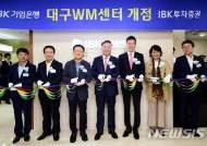 기업은행, 종합서비스 제공 복합점포 '대구WM센터' 오픈