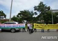영덕 천지원전 건설 백지화 촉구하는 시민단체