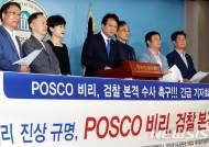 포스코 해외부실투자 비리 수사촉구 기자회견