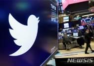트위터, '의심 계정' 수천만개 지운다…오늘부터 삭제