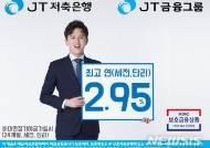 JT저축은행, 정기예금 금리 0.1%p 인상