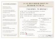 건강가정진흥원, 영유아기 자녀 집단면접교섭 운영