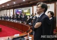 """조국 """"최근 언론보도 전까지 계엄령 문건 보고받은 적 없어"""""""