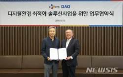 CJ ENM, 검색엔진 솔루션기업과 디지털 환경 최적화 협약