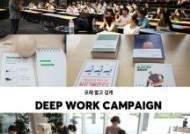 NHN엔터, 선택적 근로시간제 빠른 정착 돕는다…'딥 워크 캠페인'
