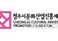 청주시, '기강 해이' 문화산업진흥재단 쇄신 방안 강구