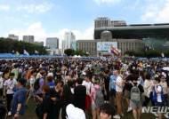 국내최대 성소수자 행사 '서울퀴어문화축제'