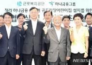 하나금융, '사회공헌委' 발족…위원장에 박승 전 한은 총재