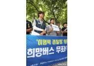 이명박 정부 당시 경찰, 조직적 댓글 공작 고발하는 시민단체 회원들