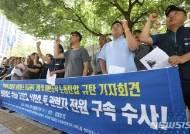 희망버스 주최 측, '댓글공작 의혹' 관련자 전원 구속 수사 촉구