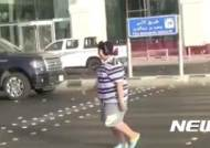 사우디, 창고경비원 강도살인 5명 사형집행…올들어 64명 처형