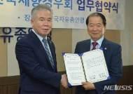 한국자유총연맹-대한민국재향경우회 업무협약 체결