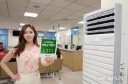 """LG 퓨리케어 대형 공기청정기 """"미세먼지 관리지역입니다"""""""