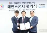 케이스타그룹, '2018 부산수제맥주페스티벌' 메인스폰서 체결