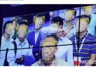 中베이징 신공항, 보안검색에 최신 안면인식 기술 도입