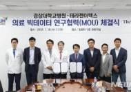 경상대병원-테라젠이텍스 'AI기반 의료빅테이터 연구' 협약 체결