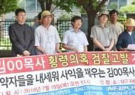 대경기독교생명연대, 김모 목사 횡령의혹 검찰고발
