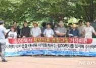 대경기독교생명연대, 김모 목사 횡령의혹 고발