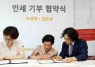 소설 '빨강 모자를 쓴 아이들' 인세 기부 협약서 서명
