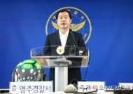 흥주새마을금고 강도 사건 브리핑하는 김형동 수사과장