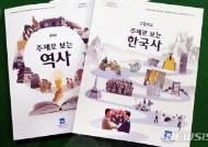 광주시교육청, 박근혜정부 국정 역사교과서 대응 교재 발간