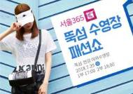 '여름휴가 도심서 즐겨요'…25일 '뚝섬수영장 패션쇼'