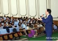 [교육소식]설동호 대전시교육감 '창의융합형 인재육성' 특강 등