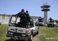 멕시코 교도소 주변을 무장순찰하는 주 경찰병력
