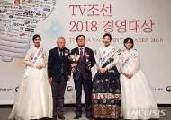 안동한우, TV조선 경영대상 친환경식품부문 '대상'