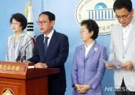 김선수 대법관 후보자 자진사퇴 촉구 기자회견